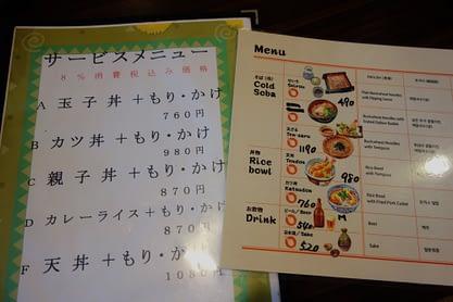 Japan Speisekarte